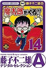表紙: 魔太郎がくる!!(14) (藤子不二雄(A)デジタルセレクション)   藤子不二雄(A)