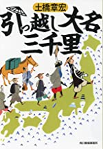 表紙: 引っ越し大名三千里 (ハルキ文庫) | 土橋章宏