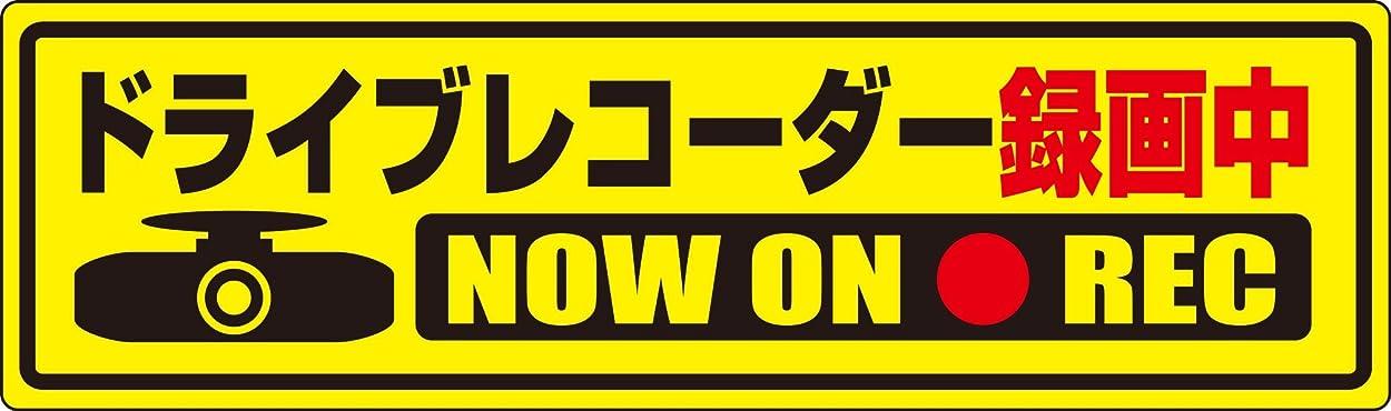 反射ステッカー 【高品質】 ドライブレコーダー 録画中?搭載車 ステッカー 【反射黄色】 (4 カメラ小 now on rec)