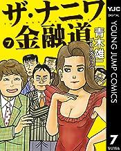 表紙: ザ・ナニワ金融道 7 (ヤングジャンプコミックスDIGITAL) | 青木雄二プロダクション