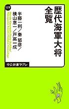 表紙: 歴代海軍大将全覧 (中公新書ラクレ)   半藤一利