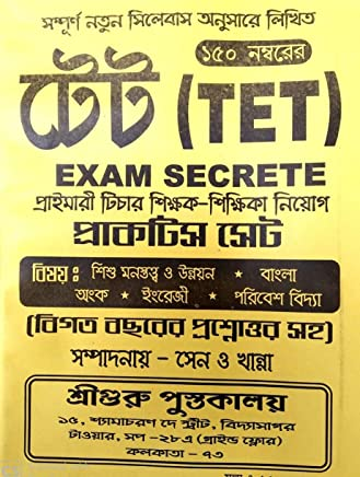 Amazon in: Bengali - Exam Preparation: Books