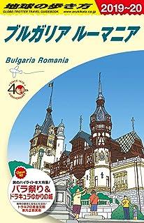 A28 地球の歩き方 ブルガリア ルーマニア 2019~2020 (地球の歩き方A ヨーロッパ)
