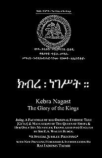 KEBRA NAGAST Ethiopic Text & Manuscript (Amharic Edition)