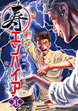 表紙: 寿エンパイア(4) (裏少年サンデーコミックス)   せきやてつじ