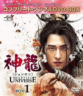 神龍(シェンロン)-Martial Universe- BOX1(コンプリート・シンプルDVD‐BOX5,000円シリーズ)(期間限定生産)