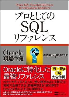 プロとしてのSQLリファレンス (Oracle現場主義)