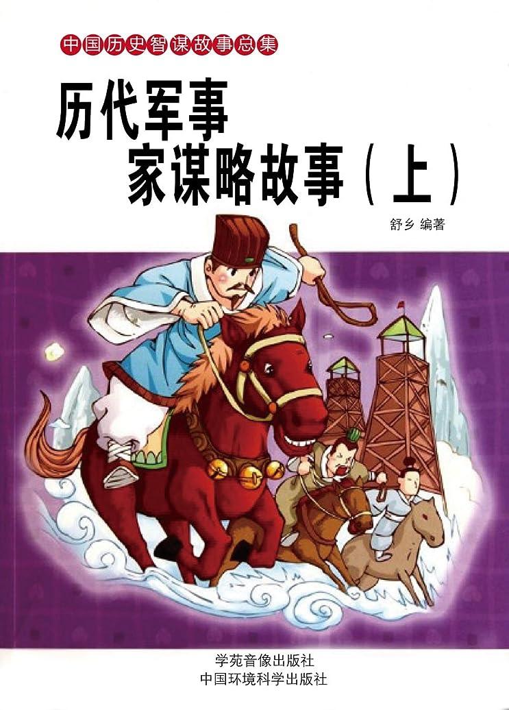 チロ近似コンパクト历代军事家谋略故事(上) (Chinese Edition)