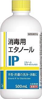 サイキョウ・ファーマ 消毒用エタノールIP 500ML 【エタノール76.9-81.4vol%】