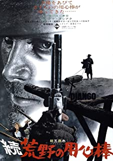 Posterazzi Django Japanese Art Franco Nero 1966 Movie Masterprint Poster Print, (11 x 17)