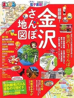 まっぷる 超詳細! 金沢さんぽ地図 (マップルマガジン 北陸)