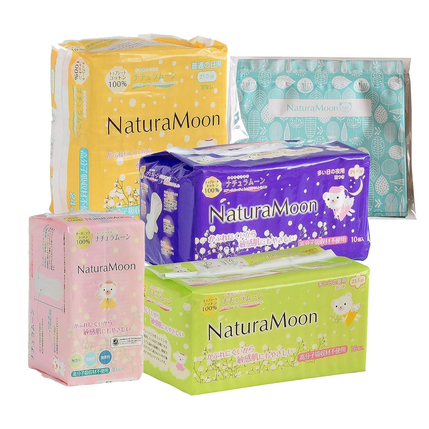 味わう以下折ナチュラムーン (NaturaMoon) 生理用ナプキン スターターセット 高分子吸収剤不使用 ノンポリマー 生理用品 使い捨て布ナプキン 紙ナプキン