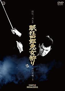 眠狂四郎 悪女狩り [DVD]