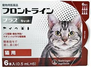 【動物用医薬品】ベーリンガーインゲルハイム アニマルヘルスジャパン フロントライン プラス キャット 猫用 0.5mL×6本入