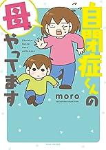 表紙: 自閉症くんの母、やってます (バンブーコミックス すくパラセレクション) | moro