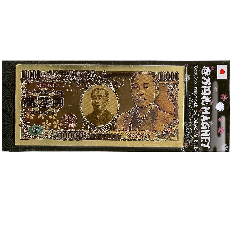 ツーリスト十分です滞在黄金に輝く一万円札マグネット