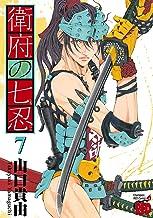 表紙: 衛府の七忍 7 (チャンピオンREDコミックス) | 山口貴由