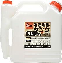PLOW 混合 軽量 混合燃料タンク 混合ガソリンタンク 計量タンク (5L)