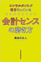 表紙: コンサルタントが毎日やっている会計センスの磨き方 (日本経済新聞出版) | 長谷川正人