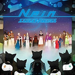 Nein(Re:Master Production)(特典なし)