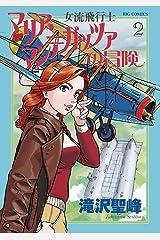 女流飛行士マリア・マンテガッツァの冒険(2) (ビッグコミックス) Kindle版