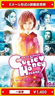 【一般券】『CUTIE HONEY -TEARS-』映画前売券(ムビチケEメール送付タイプ)