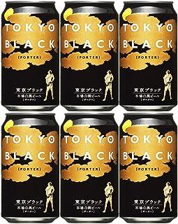 クラフトビール ヤッホーブルーイング 東京ブラック 黒ビール 缶 350ml×6本