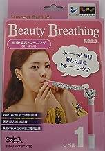 【長息生活】 Beauty Breathing レベル1 美容・健康トレーニング用吹き戻し3本入(B 1)