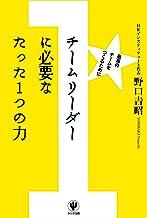 表紙: チームリーダーに必要なたった1つの力 | 野口吉昭