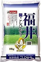 【精米】福井県 白米 コシヒカリ 10kg 令和元年産