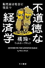 表紙: 不道徳な経済学 転売屋は社会に役立つ (ハヤカワ文庫NF) | ウォルター ブロック
