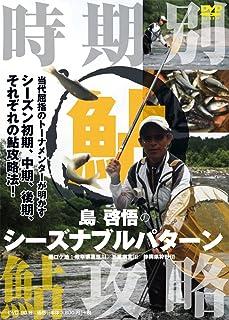 鮎 島啓悟のシーズナブルパターン (DVD)