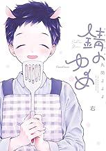 錆のゆめ 右 (Canna Comics)