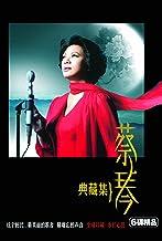 蔡琴典藏集(6CD)