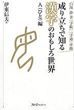 表紙: 成り立ちで知る漢字のおもしろ世界 人編〈デジタル版〉   伊東信夫