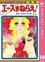 表紙: エースをねらえ! 10 (マーガレットコミックスDIGITAL) | 山本鈴美香