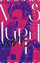 表紙: VSルパン(2) (フラワーコミックス)   モーリス・ルブラン