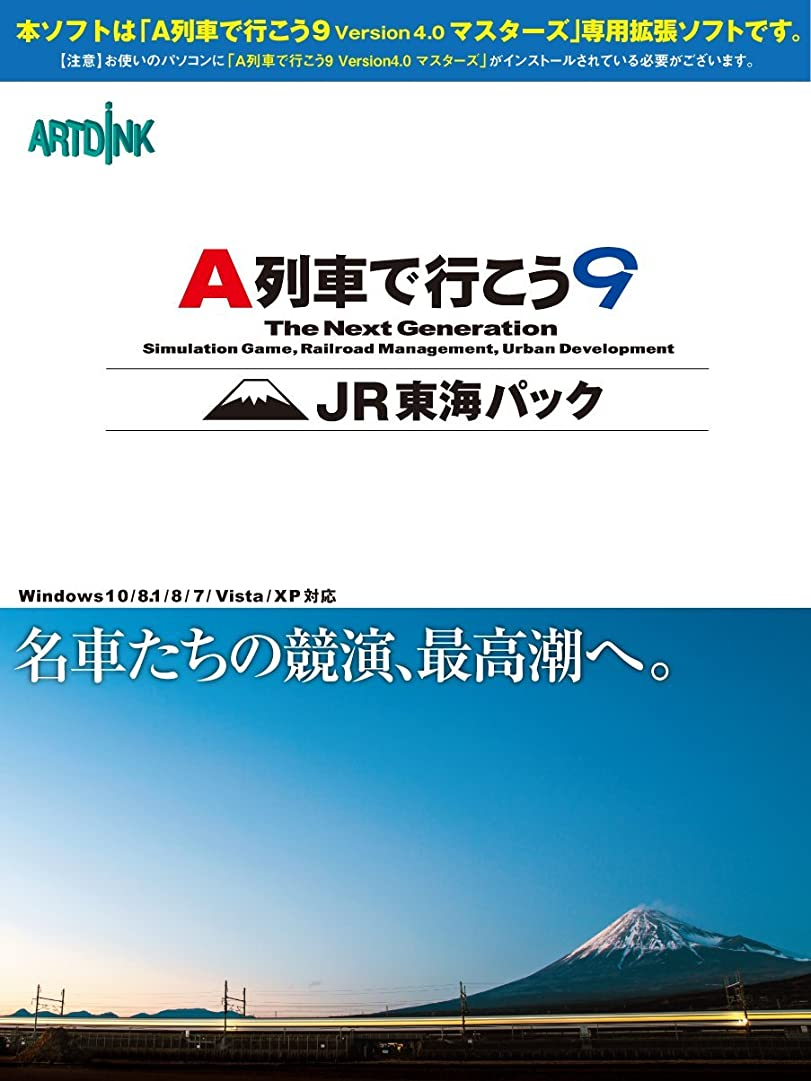 はげ虹ゴージャスアートディンク A列車で行こう9 JR東海パック