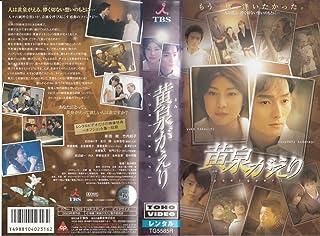 黄泉がえり [VHS] (2003) 草彅剛 竹内結子 石田ゆり子 哀川翔