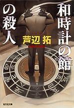 表紙: 和時計の館の殺人 (光文社文庫)   芦辺 拓