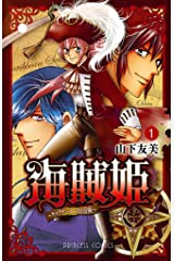 海賊姫 ~キャプテン・ローズの冒険~(1) Kindle版