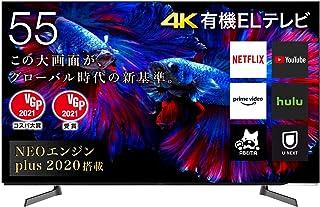 ハイセンス 55V型 4Kチューナー内蔵 有機EL テレビ 55X8F 倍速パネル搭載 ネット動画対応 3年保証 2021年モデル