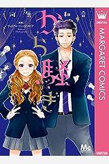 から騒ぎ (マーガレットコミックスDIGITAL) Kindle版