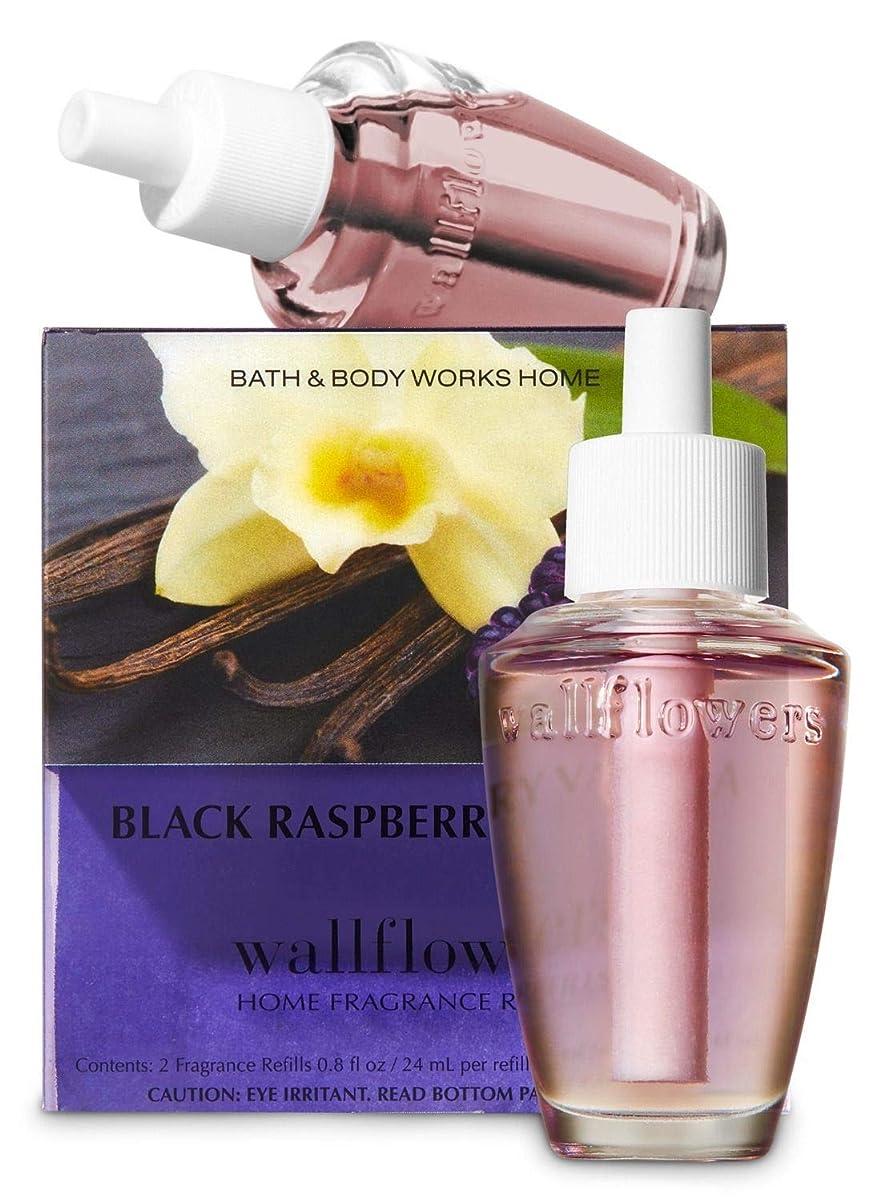 ポップ半球喉が渇いた【Bath&Body Works/バス&ボディワークス】 ルームフレグランス 詰替えリフィル(2個入り) ブラックラズベリーバニラ Wallflowers Home Fragrance 2-Pack Refills Black Raspberry Vanilla [並行輸入品]