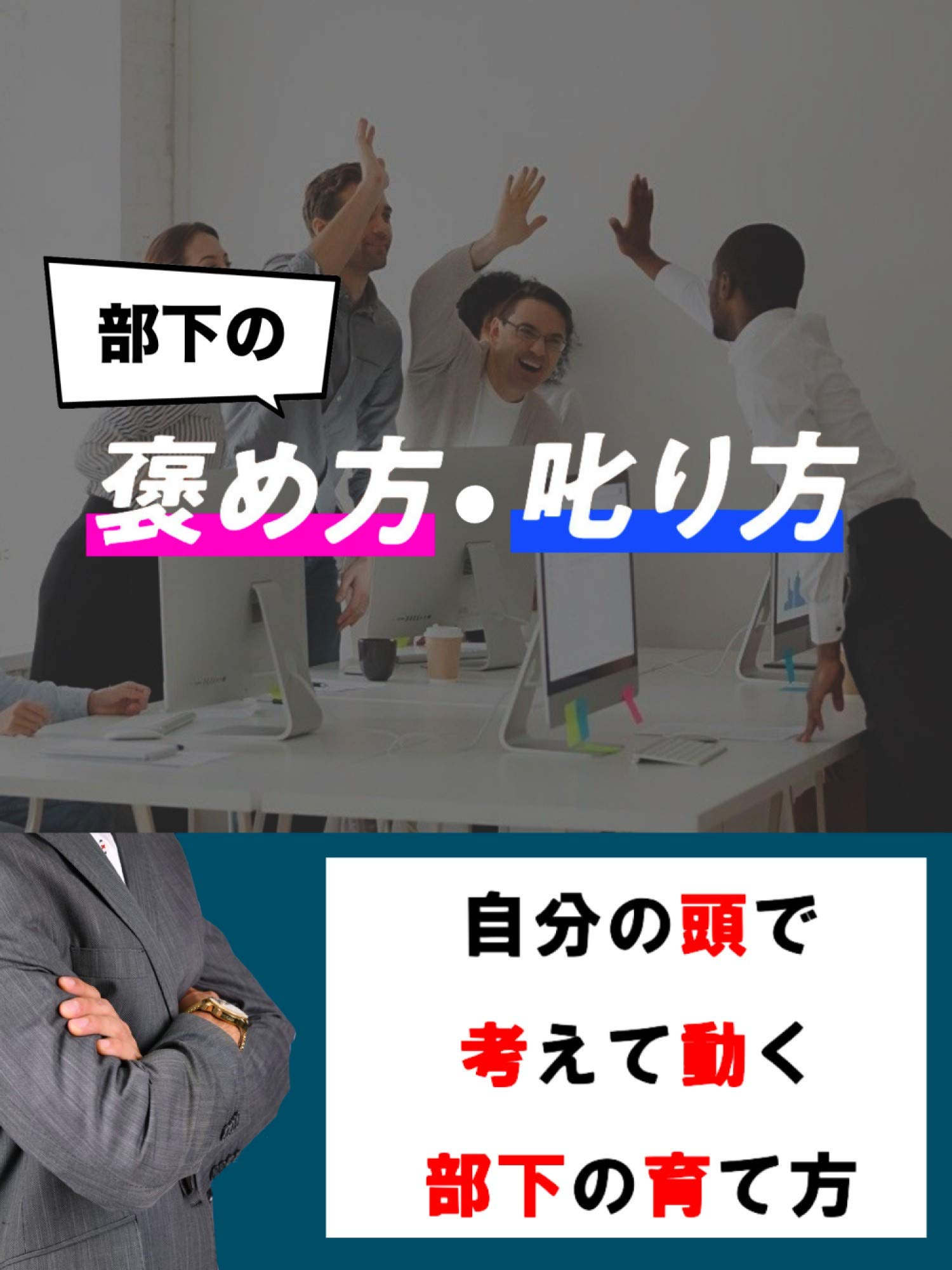 How to praise and scold your subordinates (Japanese Edition)