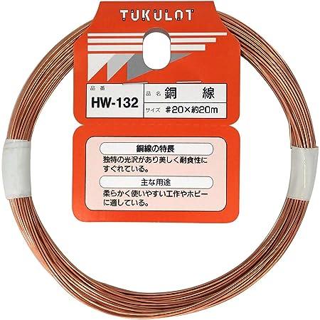 WAKI 銅線 #20X20m HW-132
