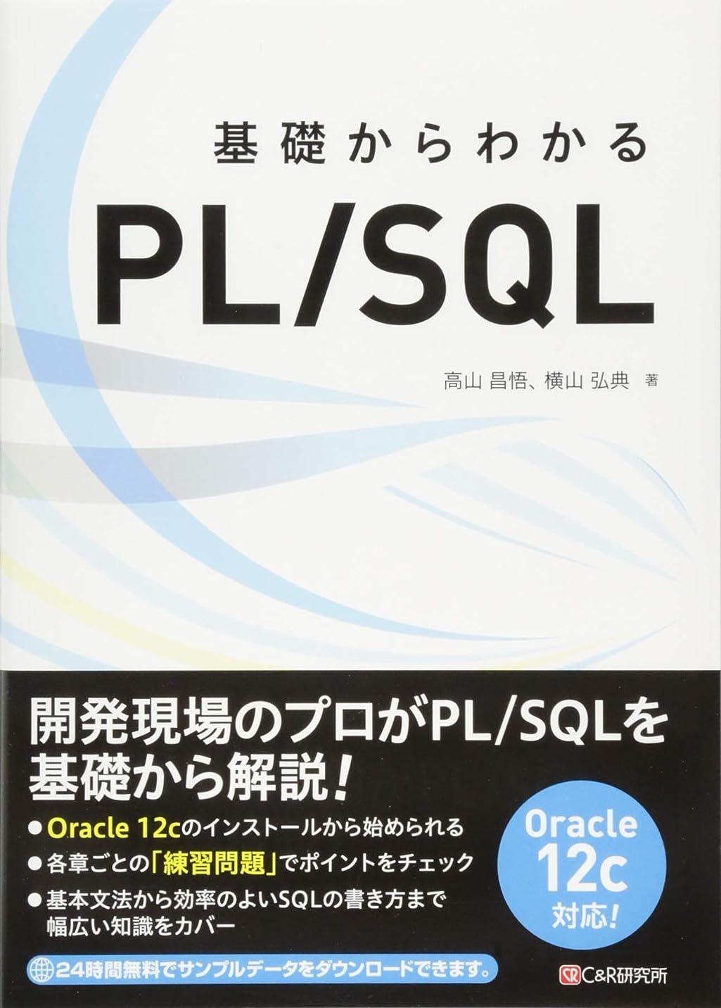 子供っぽい硬化する偽善者基礎からわかる PL/SQL