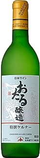 北海道ワイン おたる特撰ケルナー [ 2017 白ワイン 甘口 日本 720ml ]