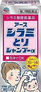 【第2類医薬品】アース シラミとりシャンプーα [100mL]