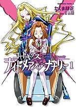表紙: コードギアス ナイトメア・オブ・ナナリー(1) (角川コミックス・エース) | たくま 朋正